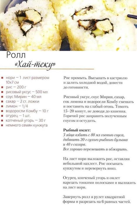 Роллы суши рецепты с пошагово 199