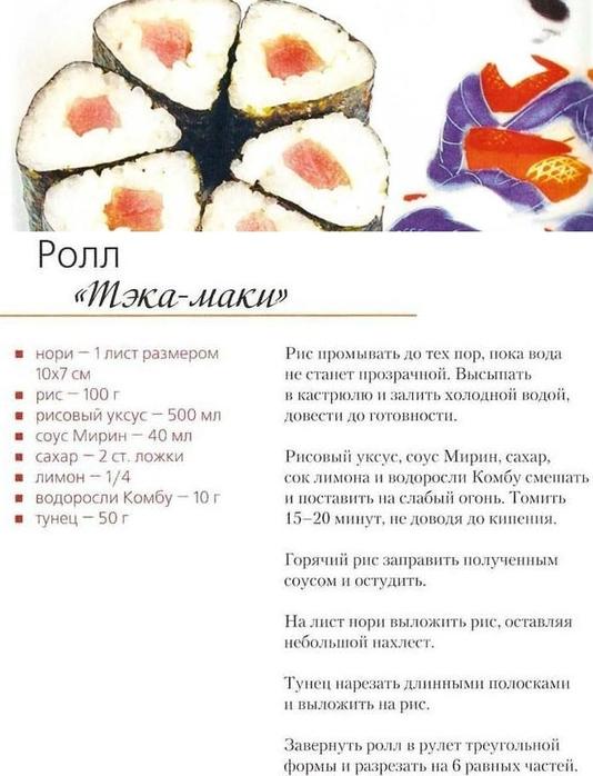 Роллы суши рецепты с пошагово 145