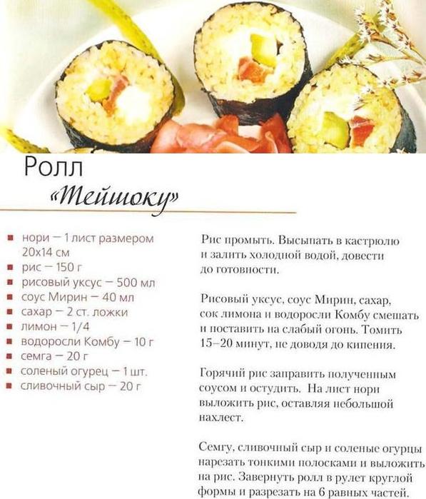 Приготовить суши и роллы в домашних условиях рецепт пошагово