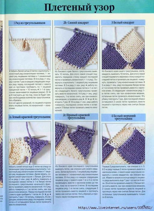Вязание шапки треугольниками 12