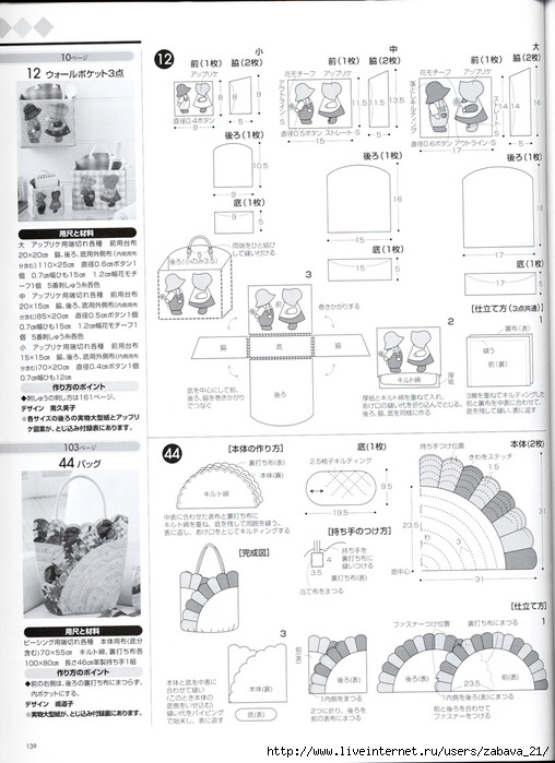 Модели и выкройки из японских журналов.