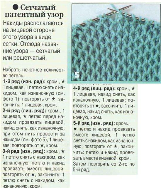 норвежские узоры для вязания спицами.