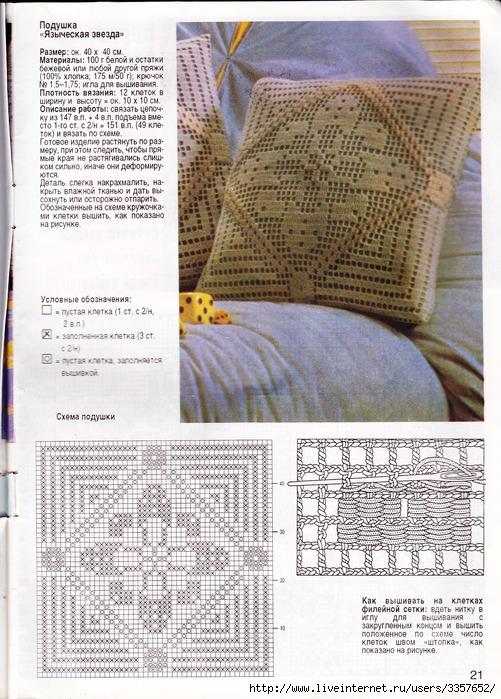 Вязание крючком наволочки на подушки с описанием