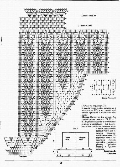 Вязание крючком схема вязания шорт 616