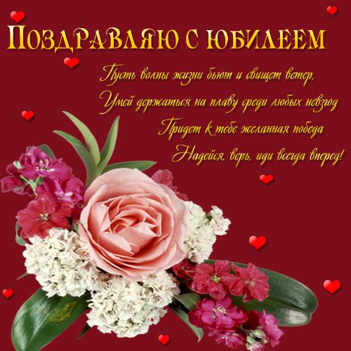 Открытки для с поздравлением с днем рождения юбилеем