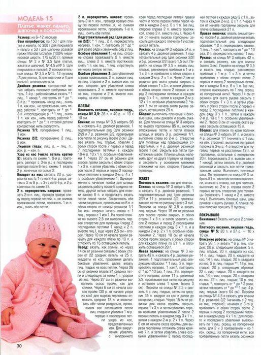 Детский кардиган спицами и схемы Детский кардиган горчичного цвета, связанный спицами
