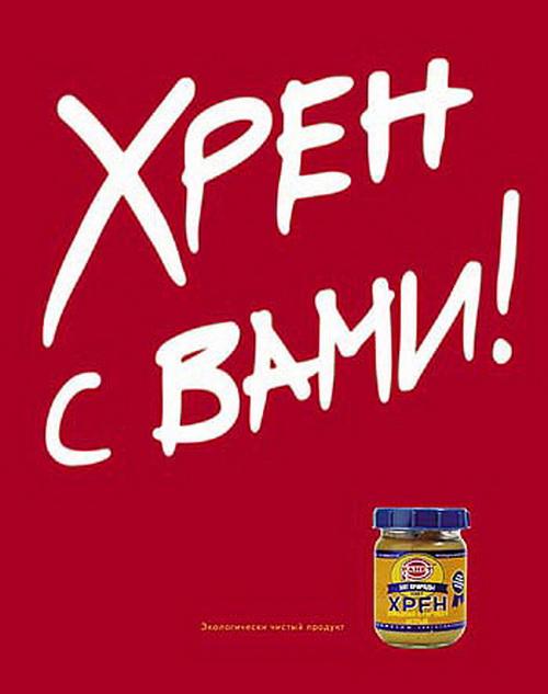 Российская реклама креативна проста