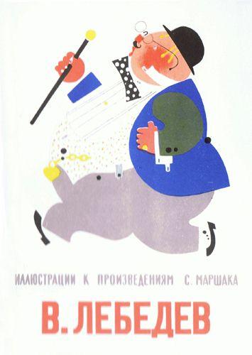 Лебедев в.в открытки