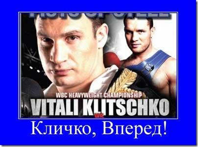 Бокс Кличко - Сосновский