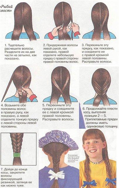 Из косы можно вытянуть несколько прядей, создав модный растрепанный эффект или вручную ослабить.