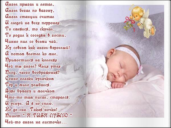 Стихотворное поздравление ребенку