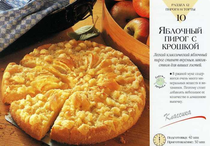Рецепт приготовления пирога с яблоком с