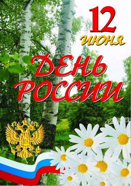День россии открытки с пожеланиями