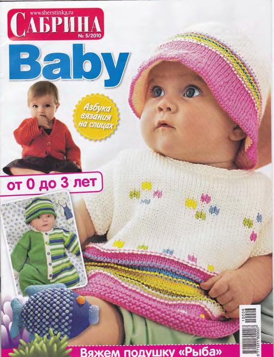 Журнал по вязанию для детей от 0 до 3 лет.  В номере 19 моделей.  Пуловеры, жакеты, комбинезоны, игрушка и т.д...