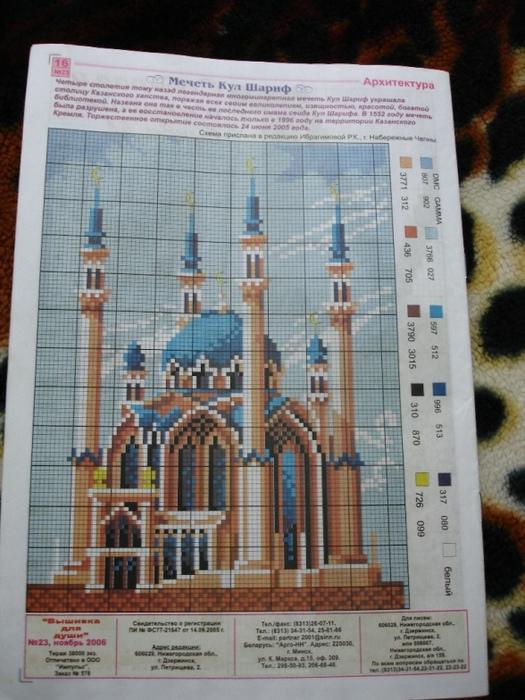 Схемы вышивки крестом бесплатно. мечеть