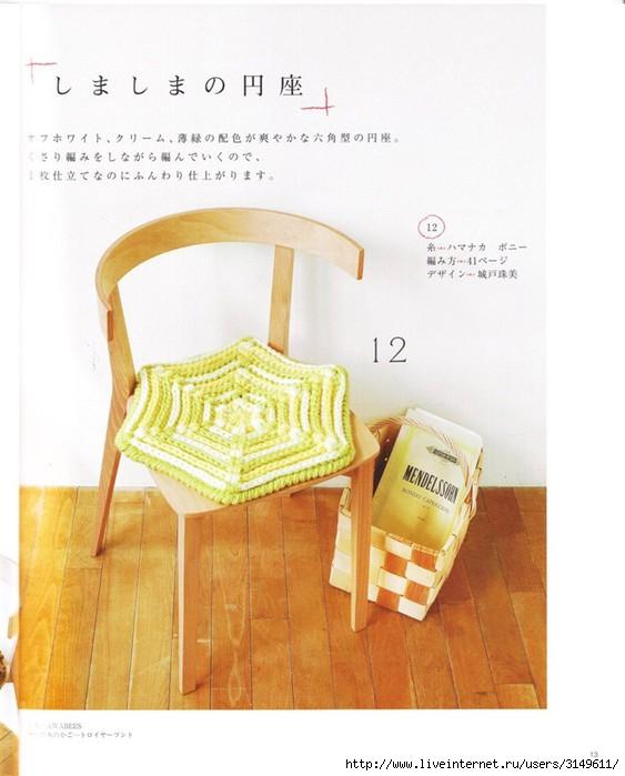 свой цитатник или сообщество!  Сидушки на стулья. (крючком, спицами).  Прочитать целикомВ.