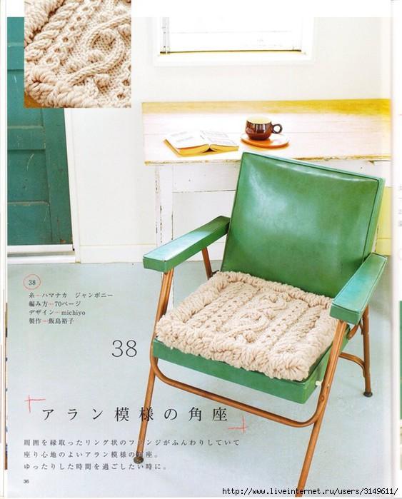 Вязание сидушки для стульев 744