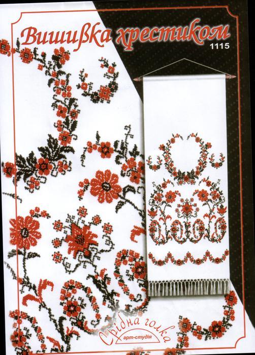 Это не только предмет народной культуры славян, но и один из немногих реликтов...  Весільні рушники (Свадебные) .