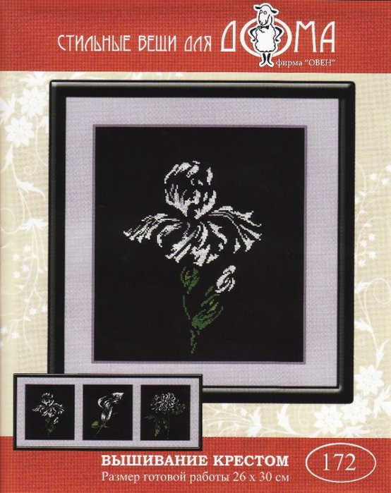 Прочитать целиком. в цитатник.  Вышивка крестиком/цветы, растения.  В свой цитатник или сообщество!