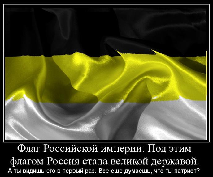 Коловрат имперский флаг как