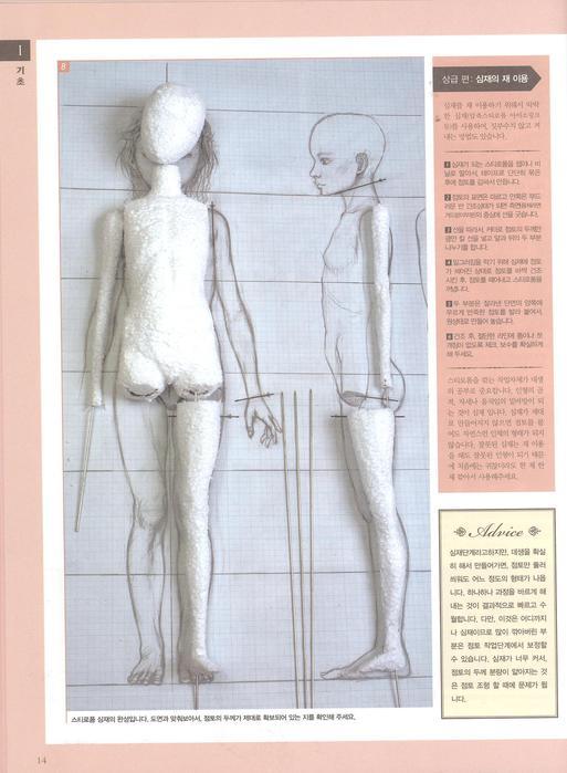 Обалденная книга по изготовлению шарнирной куклы: dreams_mist