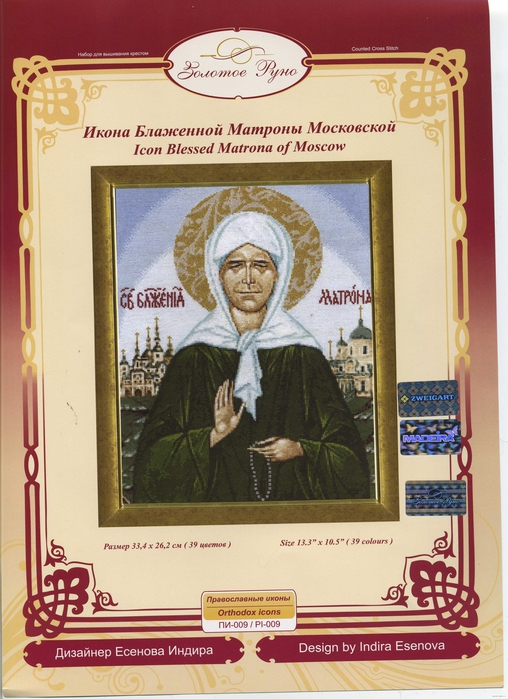 Матрона, икона, религия