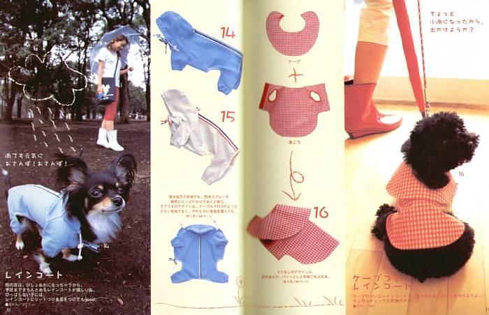 Шьем одежду для собаки