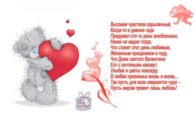 Поздравления девушке с днем всех влюбленных