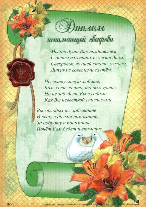 Поздравления с днем рождения свекровь на юбилее