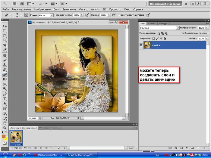 Фотошоп Чтобы Сделать Коллаж Для Андроид