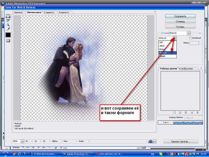 Как сделать прозрачным край фото