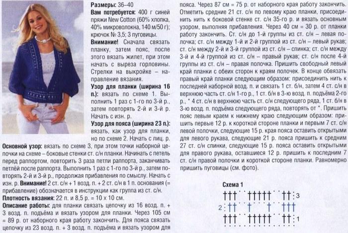 vyazanie-kryuchkom-zhileti-poncho