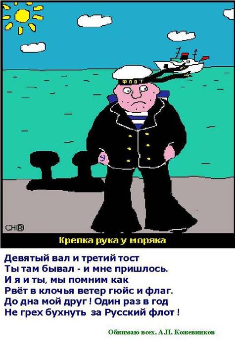 Поздравления в день моряка дедушки