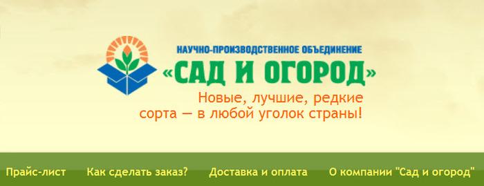Нпо сад и огород челябинск интернет магазин