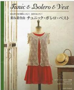 Скачать журнал Журнал Asahi Original Crochet (2010) Tunic & Bolero & Vest Название: Asahi Original Месяц Год...