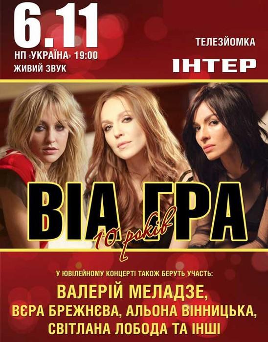Юбилейный концерт виа гра в москве