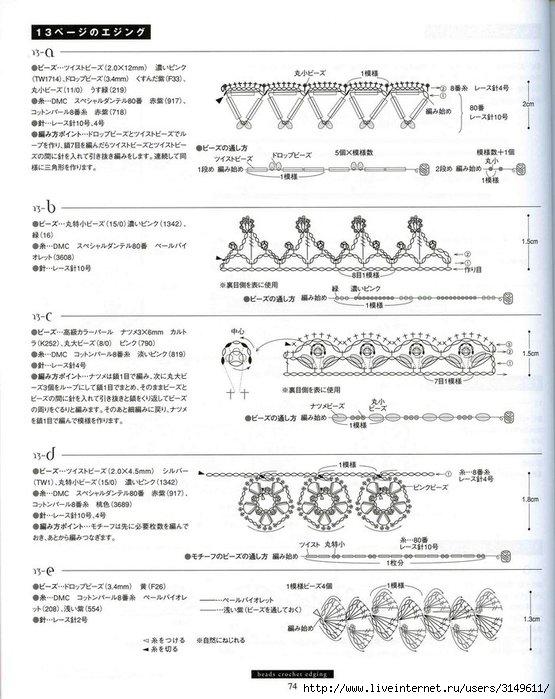 Вязание крючком с бисером - схемы (японский журнал).