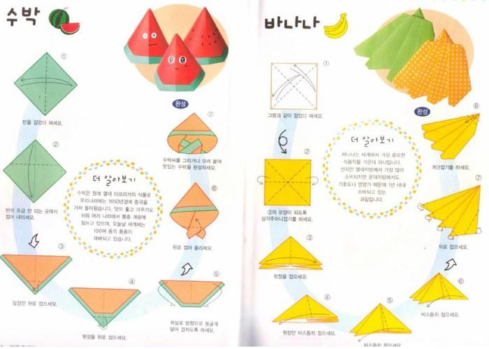 Как сделать из оригами книжку 176