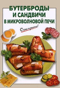 http://img0.liveinternet.ru/images/attach/c/1/62/492/62492720_1281317814_buterbroduy_i_sandvichi_v_mikrovolnovoy_pechi.jpg