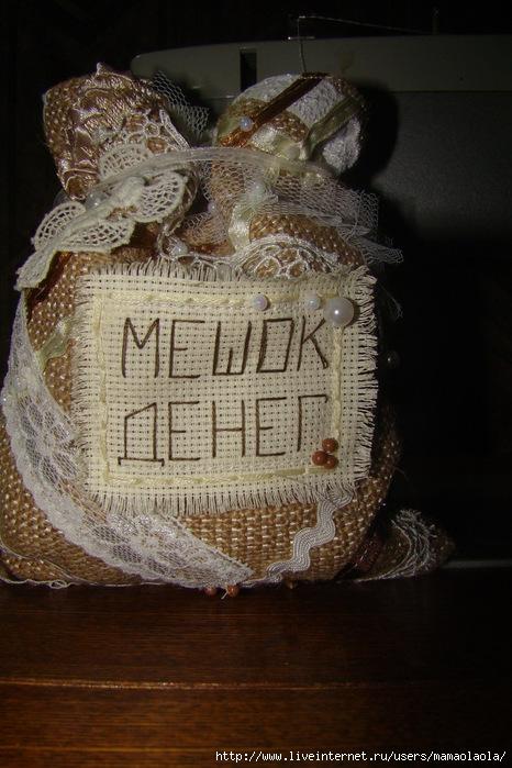 Мешок с поздравлением на свадьбу 37
