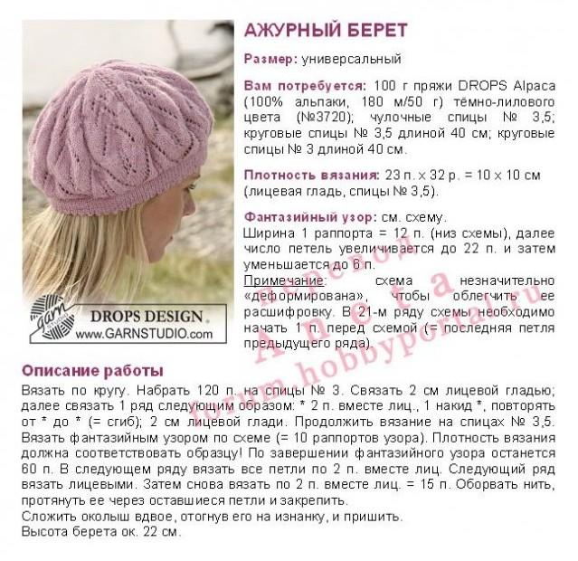 Береты на девочку вязание спицами с описанием