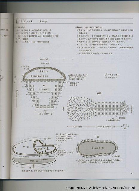 домашние шлепки крючком схема
