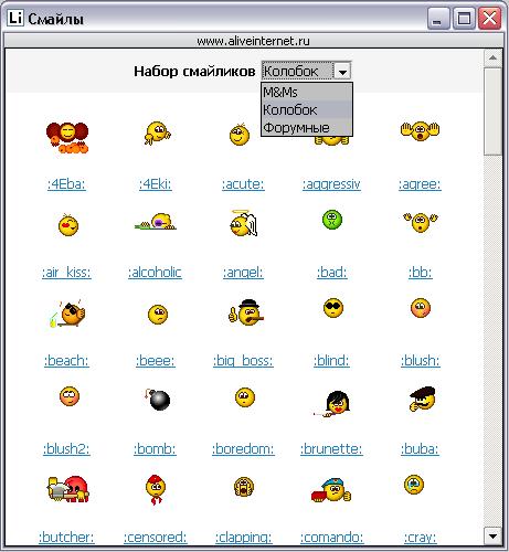 Как писать смайлики в вк, бесплатные ...: pictures11.ru/kak-pisat-smajliki-v-vk.html