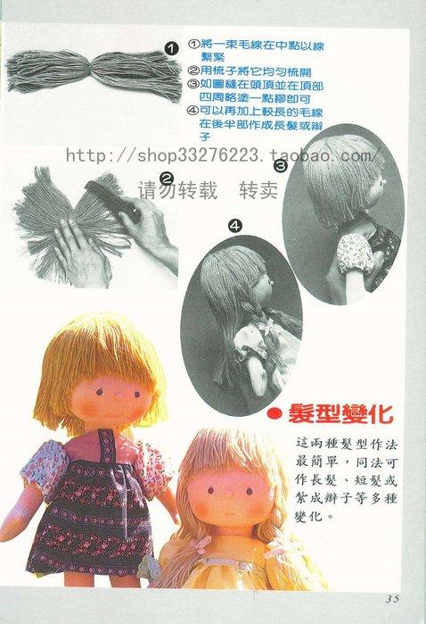Как сделать кукле волосы в картинках