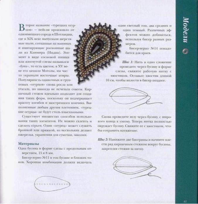 Интересная схемка для плетения из бисера огурца пейсли.