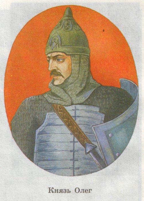 Князь Олег Вещий - против жидов. часть 1