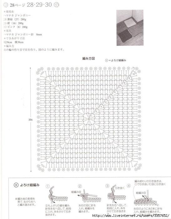 Как связать сидушку на стул крючком схемы