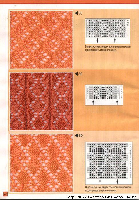 Узоры для вязания спицами (486x698, 83Kb) .