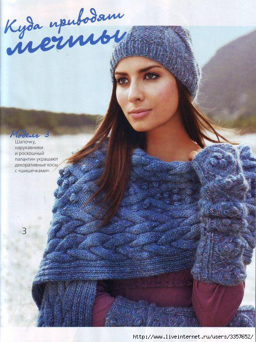 Сабрина 10 2010 вязание шапок