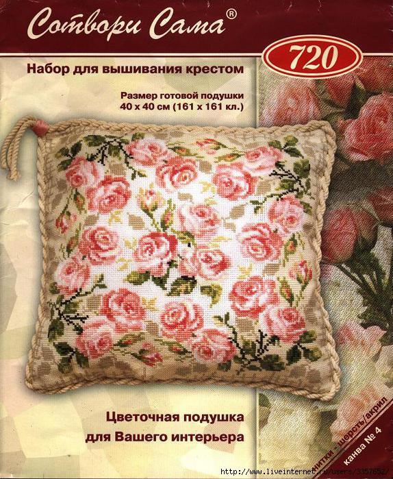 """""""Цветочная подушка для вашего интерера (Набор для вышивания крестом).  2010. Май.  Главная."""
